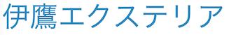 伊鷹エクステリア